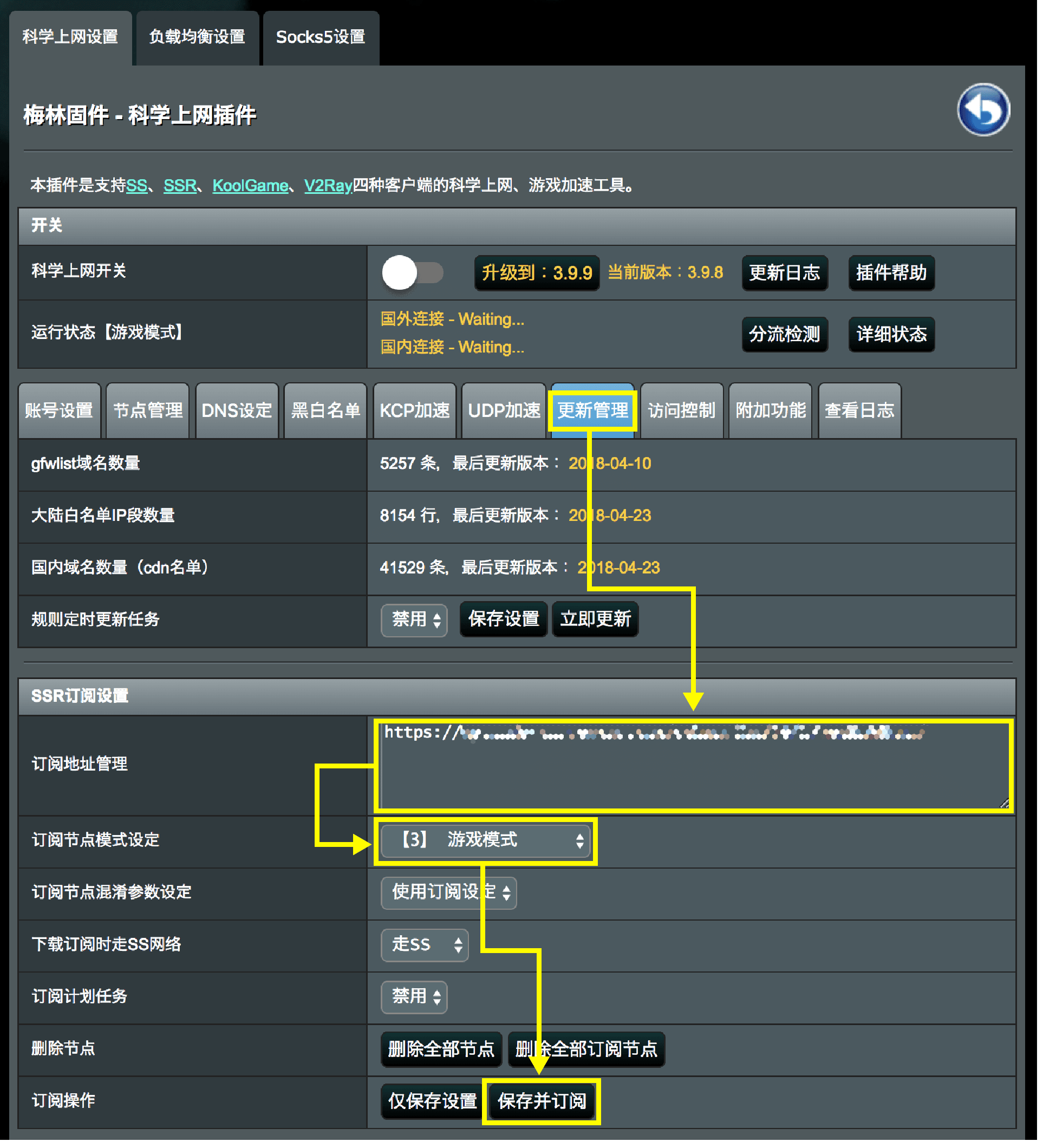 Set Up UCSS on Router (Merlin Modified)