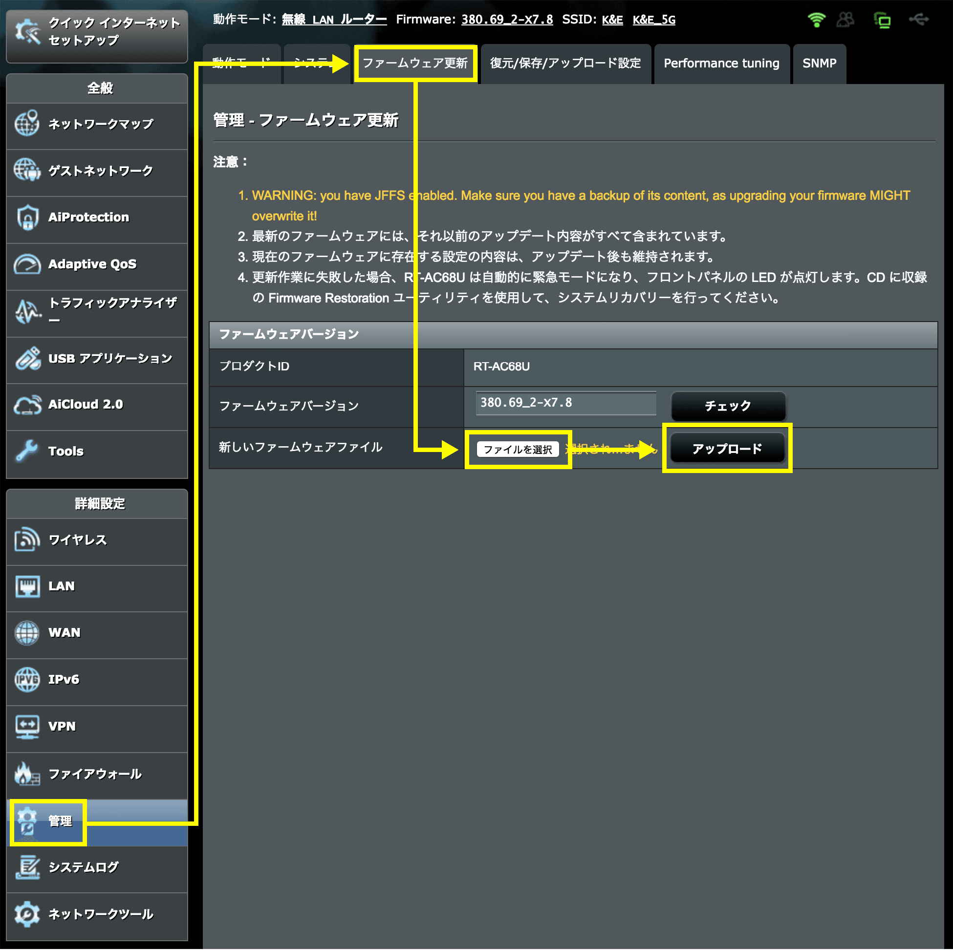 Merlin (Koolshare Modified Rom) の設定方法